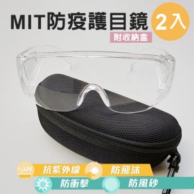 BUNNY LIFE 台灣製 防飛沫防UV防疫護目鏡(附收納盒)-2入
