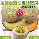 【天天果園】台灣嚴選紅/綠肉哈密瓜(每顆約800g) x4顆