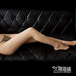 網襪款 晶耀星鑽 ‧ 鑽石閃閃性感網襪。大網格。膚色  久慕雅黛