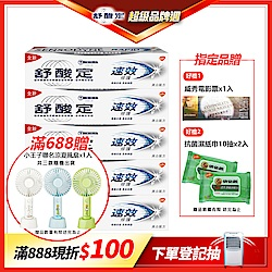 舒酸定 速效修護抗敏牙膏-美白配方 100g*5入