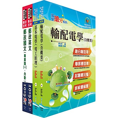 郵政招考專業職(一)(電力工程)套書(贈題庫網帳號、雲端課程)