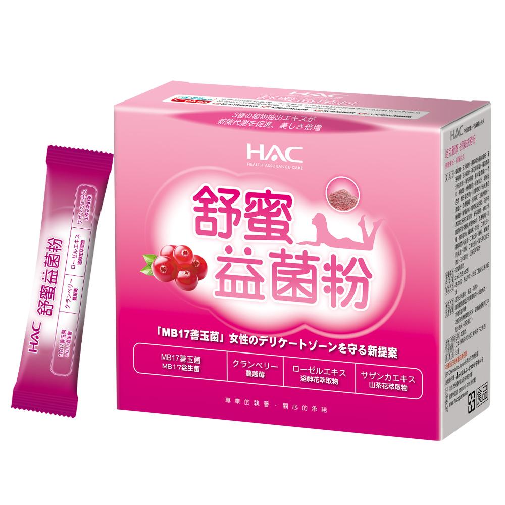 【永信HAC】舒蜜益菌粉 (2.5g x 4包/盒)