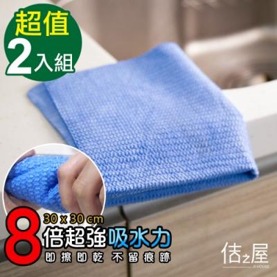 佶之屋 藍博士 3D 魔法布 30x30cm(2入)