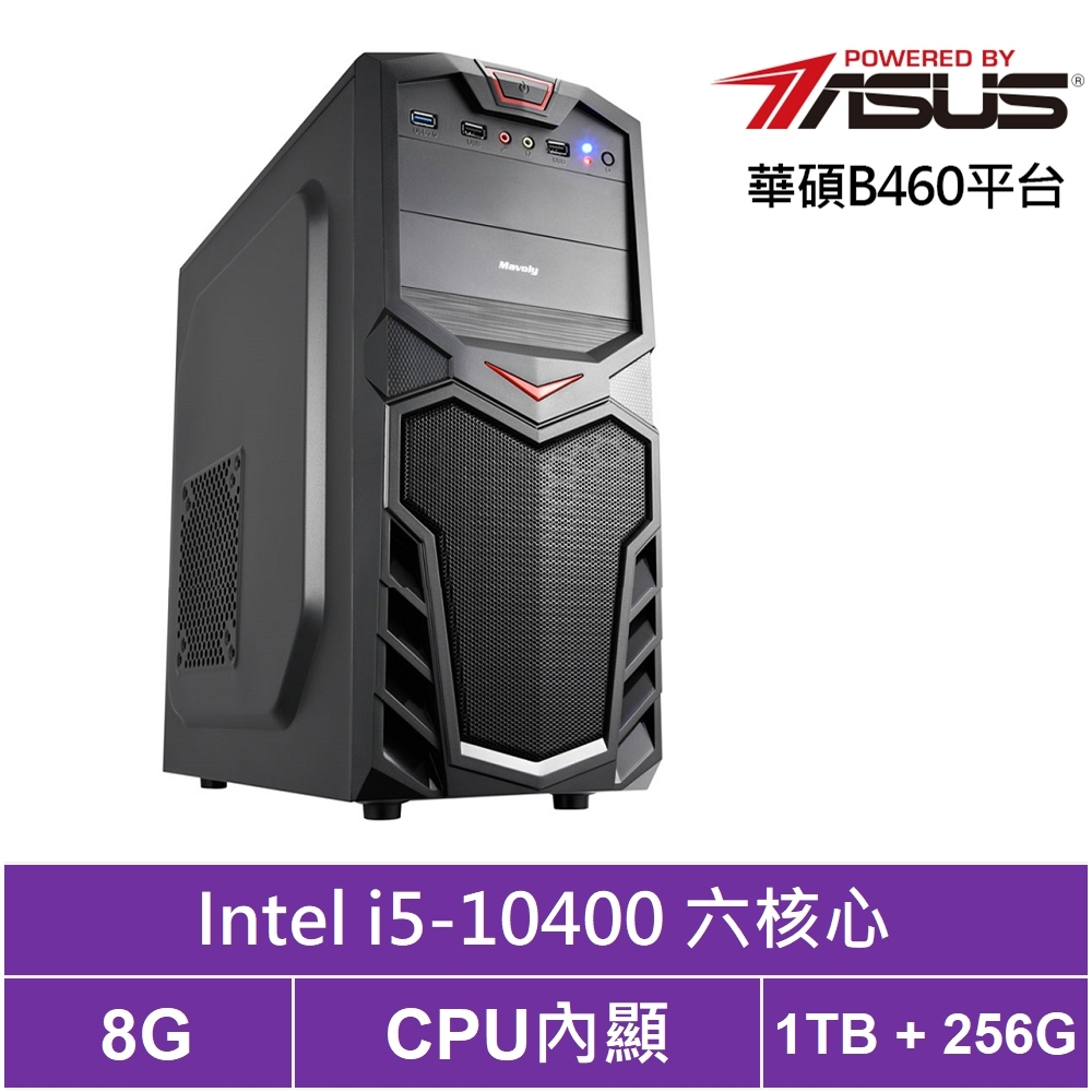 華碩B460平台[赤月祭司]i5六核效能電腦