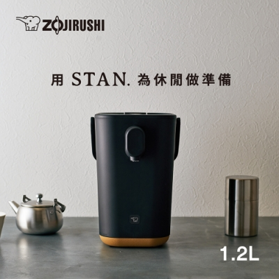 象印1.2公升STAN 美型 微電腦熱水瓶
