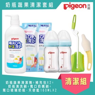 日本《Pigeon 貝親》奶瓶蔬果清潔劑700MLX1+補充包650MLX2+奶瓶清洗刷+奶嘴刷+天使藍寬口玻璃奶瓶160MLX2