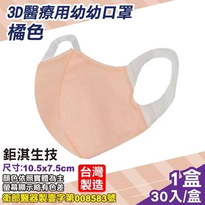 鉅淇生技 幼幼立體醫療口罩 (S號) (橘色) 30入/盒 (台灣製 CNS14774)