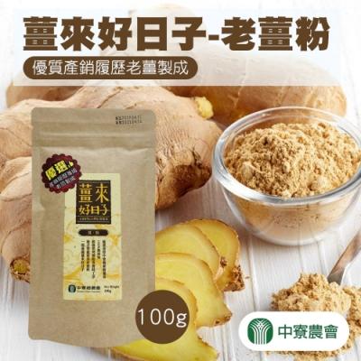 【中寮農會】薑來好日子-老薑粉(100gx2包)