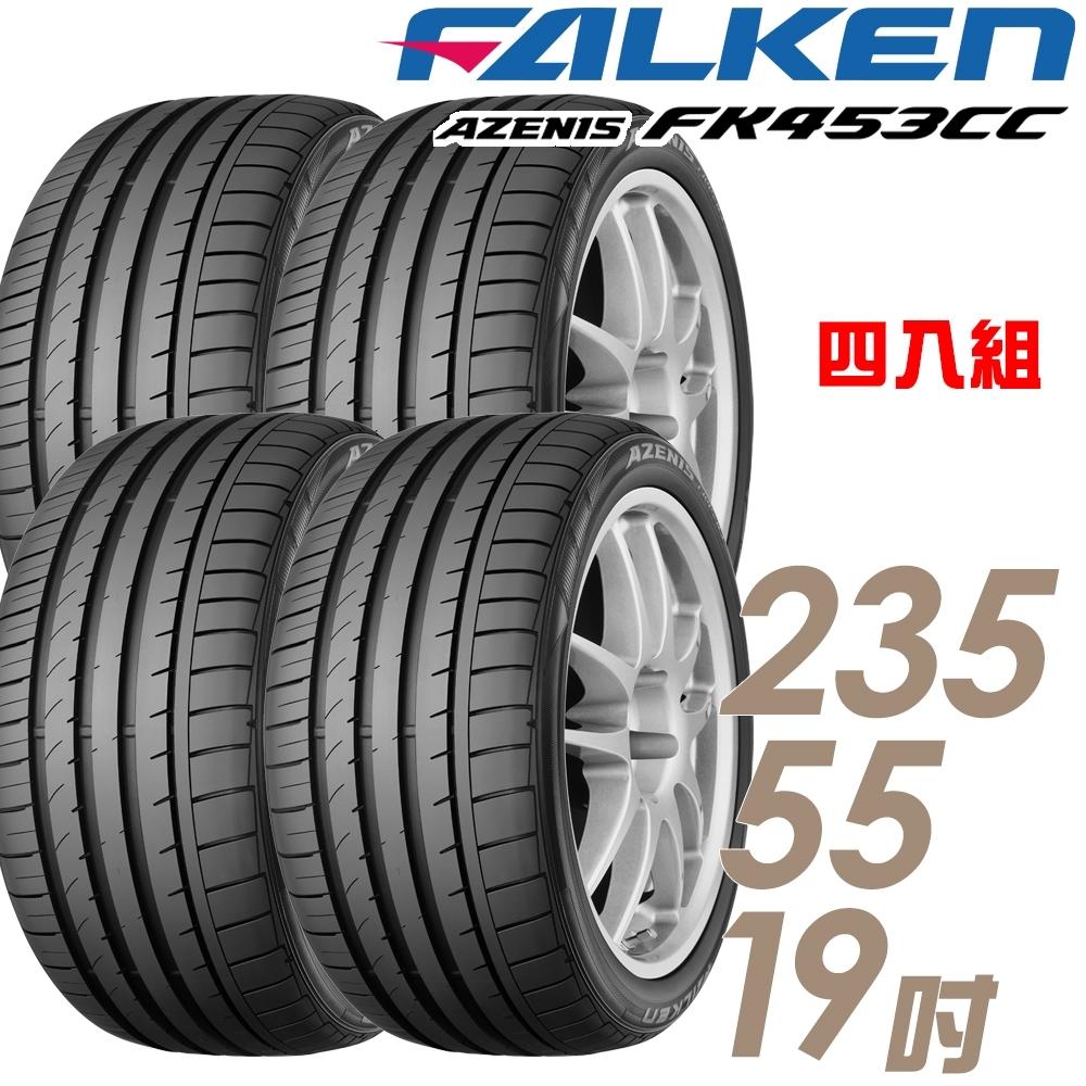 【飛隼】AZENIS FK453CC 旗艦休旅輪胎_四入組_235/55/19