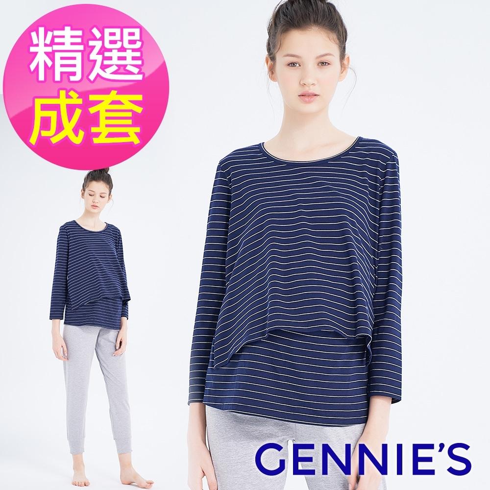 Gennies奇妮-條紋休閒成套居家服-藍白條-灰-TPA35-TPA37