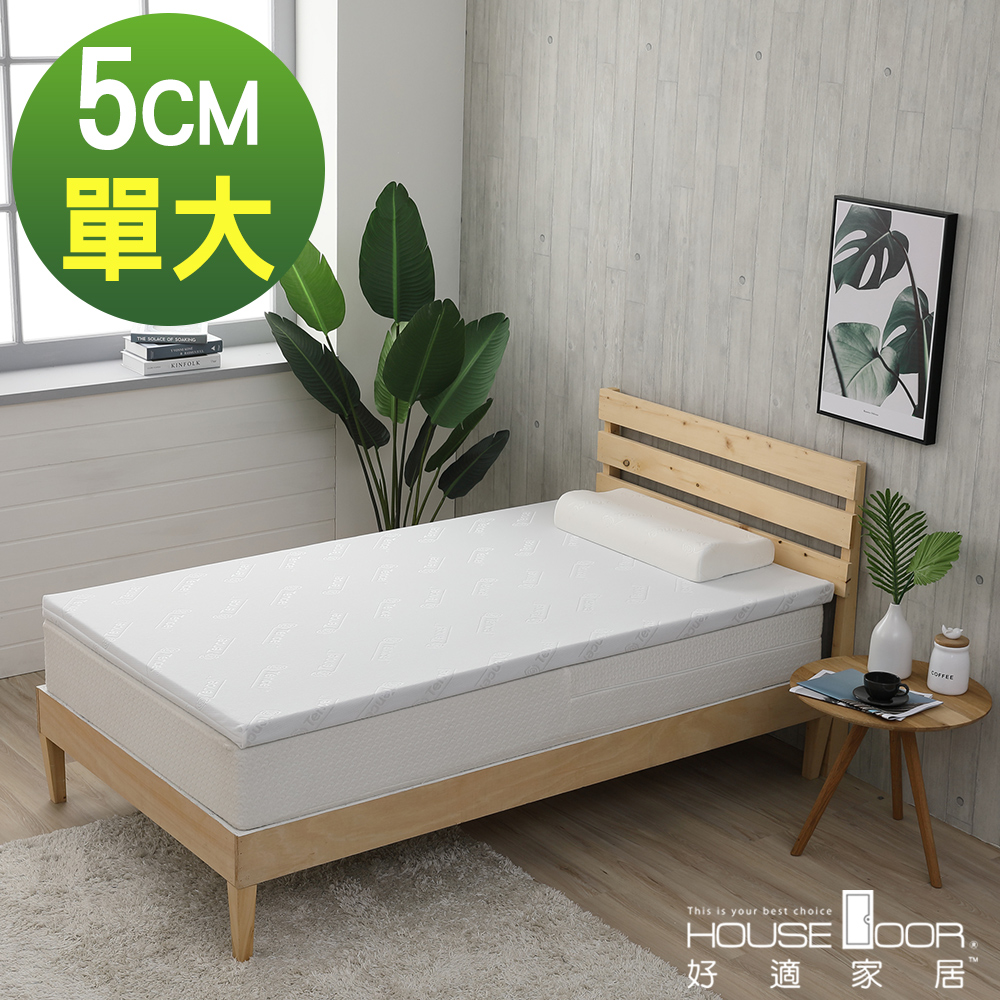 House Door 乳膠床墊 天絲表布 5公分厚泰國Q彈乳膠床墊-單人加大3.5尺