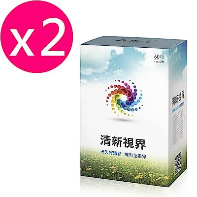 品御方-清新視界60粒入X2盒