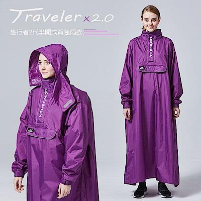 旅行者2代半開式背包雨衣-紫色