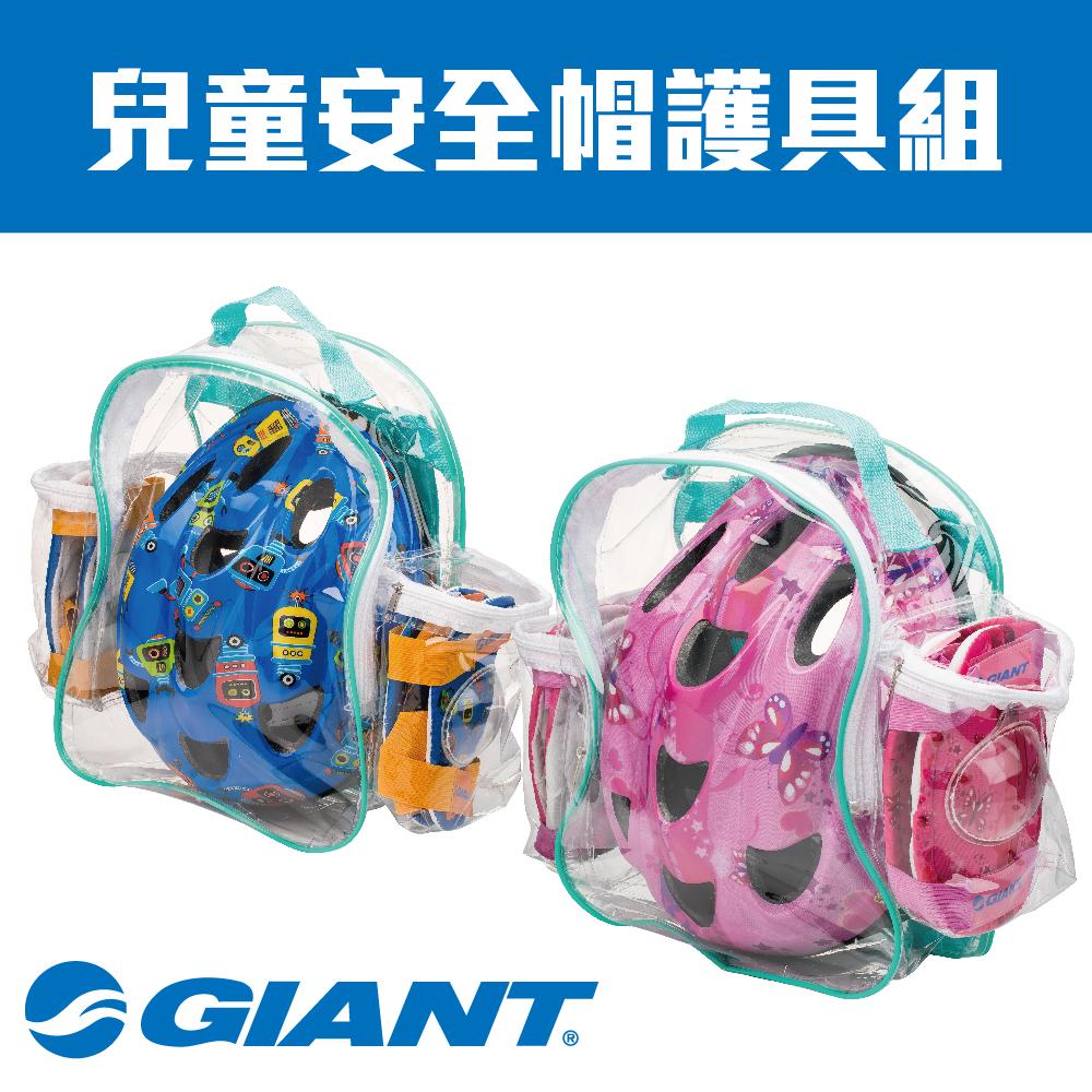 GIANT 兒童安全帽護具組