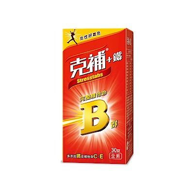 克補鐵 完整維他命B群(30錠/盒)-女性適用