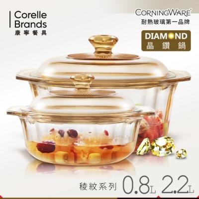 美國康寧 Corningware 稜紋系列。晶鑽鍋2件組(0.8L+2.2L)