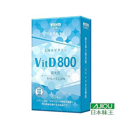 日本味王 維生素D陽光錠800IU(30粒x3盒)