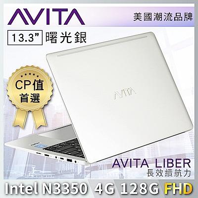 AVITA LIBER 13吋美型筆電 (N3350/4G/128G) 曙光銀