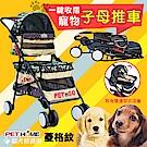 【PET HOME 寵物當家】菱格紋 一鍵收摺雙層子母寵物推車