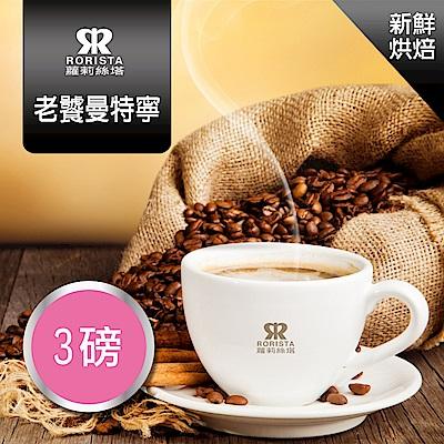 【RORISTA】老饕曼特寧_嚴選咖啡豆(3磅)
