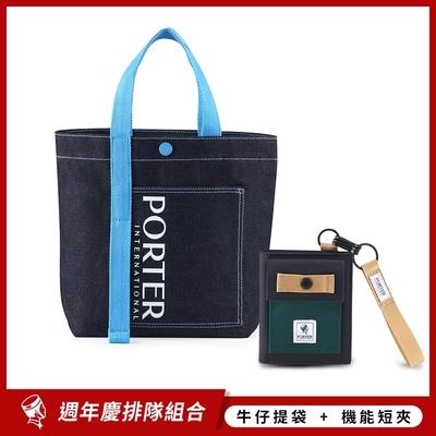 [週慶現搶組]PORTER - 牛仔提袋+機能短夾 - 原價3900元