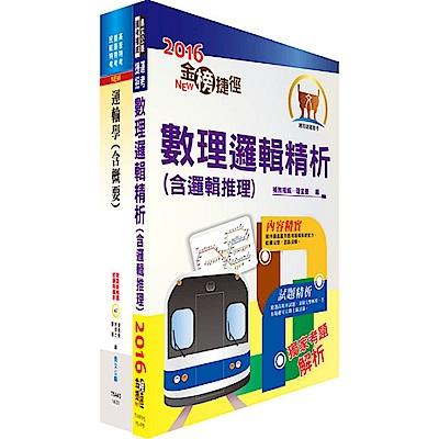 臺中快捷巴士(服務員站務 、工程員調度)套書