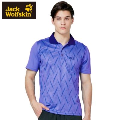 【Jack Wolfskin 飛狼】男 竹炭排汗短袖POLO衫 抗菌除臭『丁香藍』