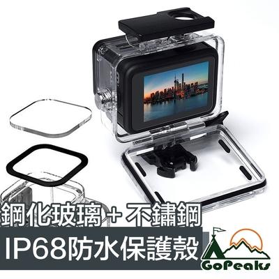 GoPeaks GoPro Hero8 Black 60米防水防塵防摔鋼化玻璃保護殼