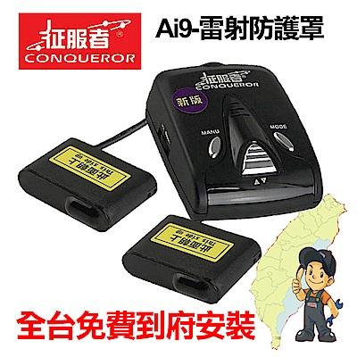 征服者 Ai9 雷射防護罩【到府安裝】