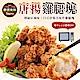 (滿699免運)海陸管家日式唐揚雞腿雞塊1包(每包約300g) product thumbnail 1