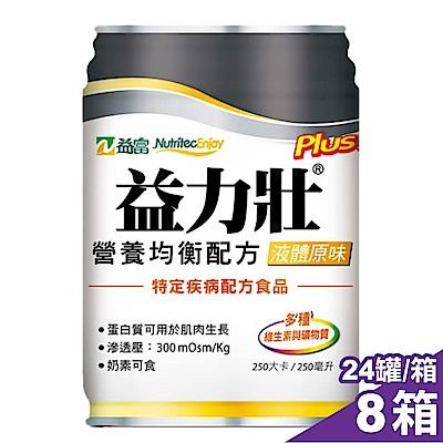 益富 益力壯 PLUS營養均衡配方 250mlx24罐X8箱 (特定疾病配方食品)