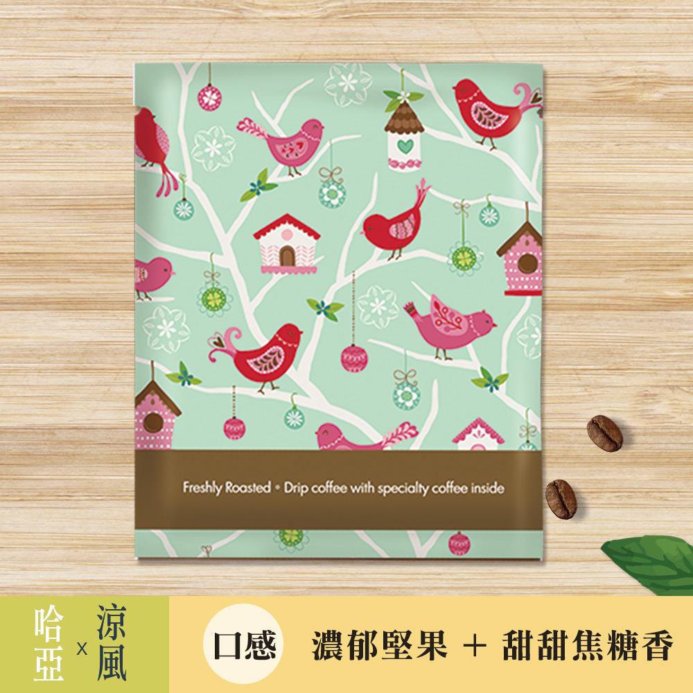 【哈亞極品咖啡】巴西濾掛式咖啡-涼風圖樣藝術(10g*6入)