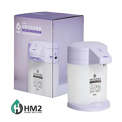 COMART第四代HM2自動手指清潔器