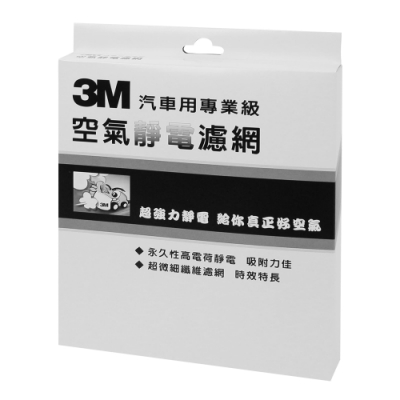 3M 活性碳靜電濾網 BMW 1系列, 3系列, X1/E84(09~15) 室外適用