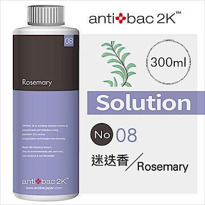 安體百克antibac2K 300ml 空氣淨化液SOLUTION SL08 迷迭香