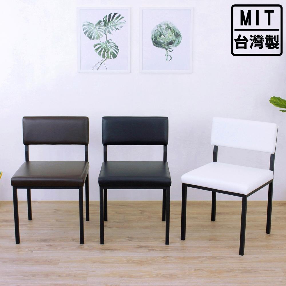 頂堅 加寬版-厚型泡棉沙發皮革椅面(鋼管腳)餐椅/工作椅/洽談椅/辦公椅 三色可選