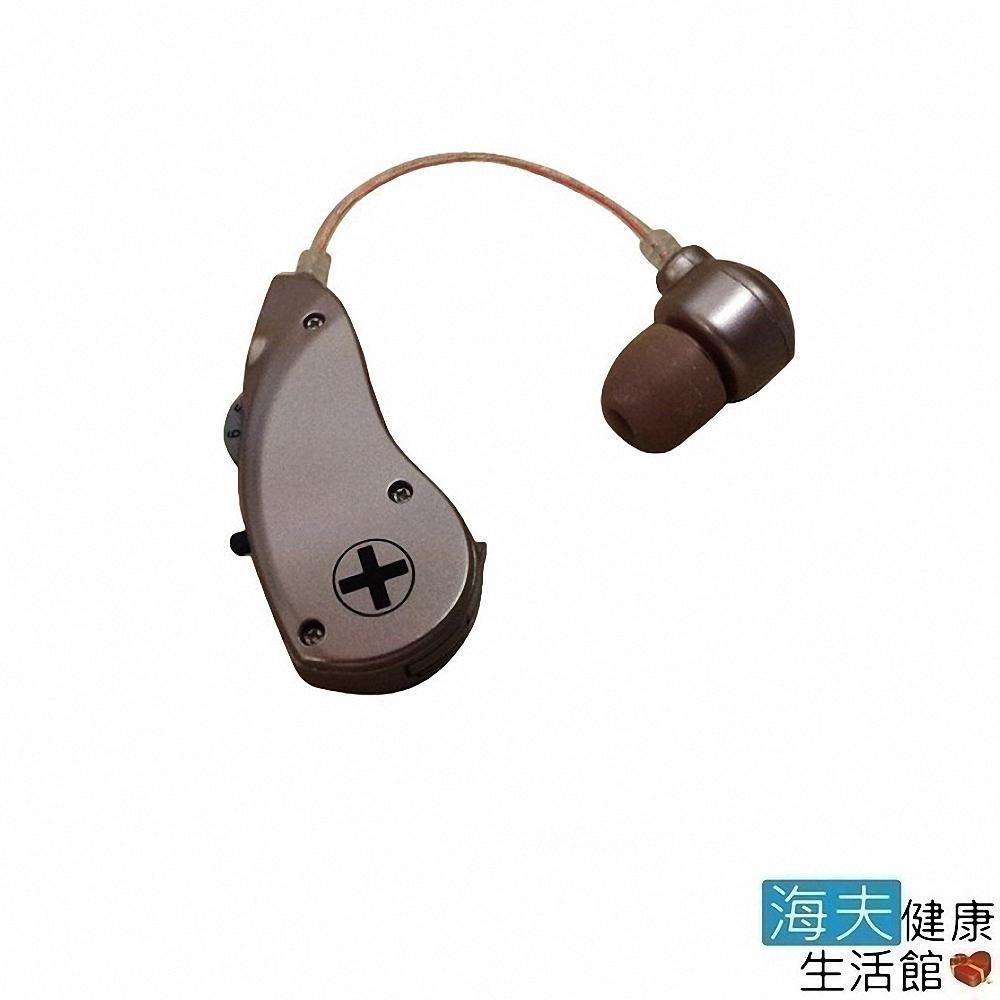 海夫健康生活館 袖珍型耳掛式集音器
