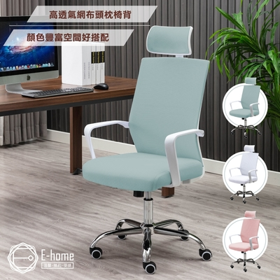E-home Heath希斯高背扶手半網可調式白框電腦椅-三色可選