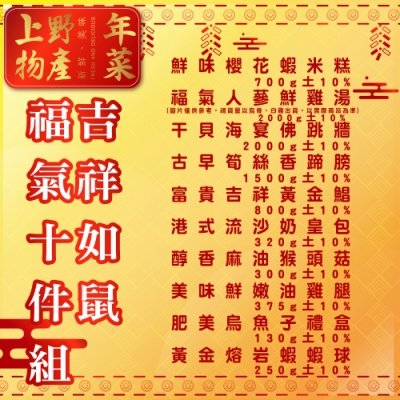 上野物產-吉祥如鼠福氣十件年菜組(年菜預購)