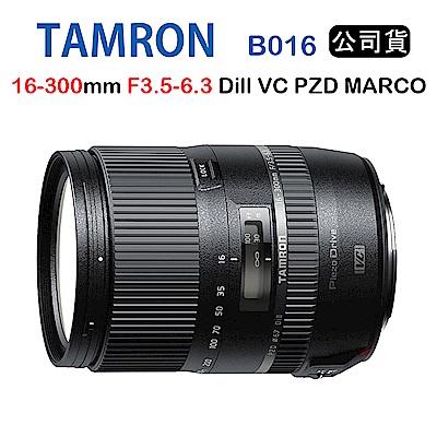 Tamron 16-300mm F3.5-6.3 Dill B016(公司貨)  特賣