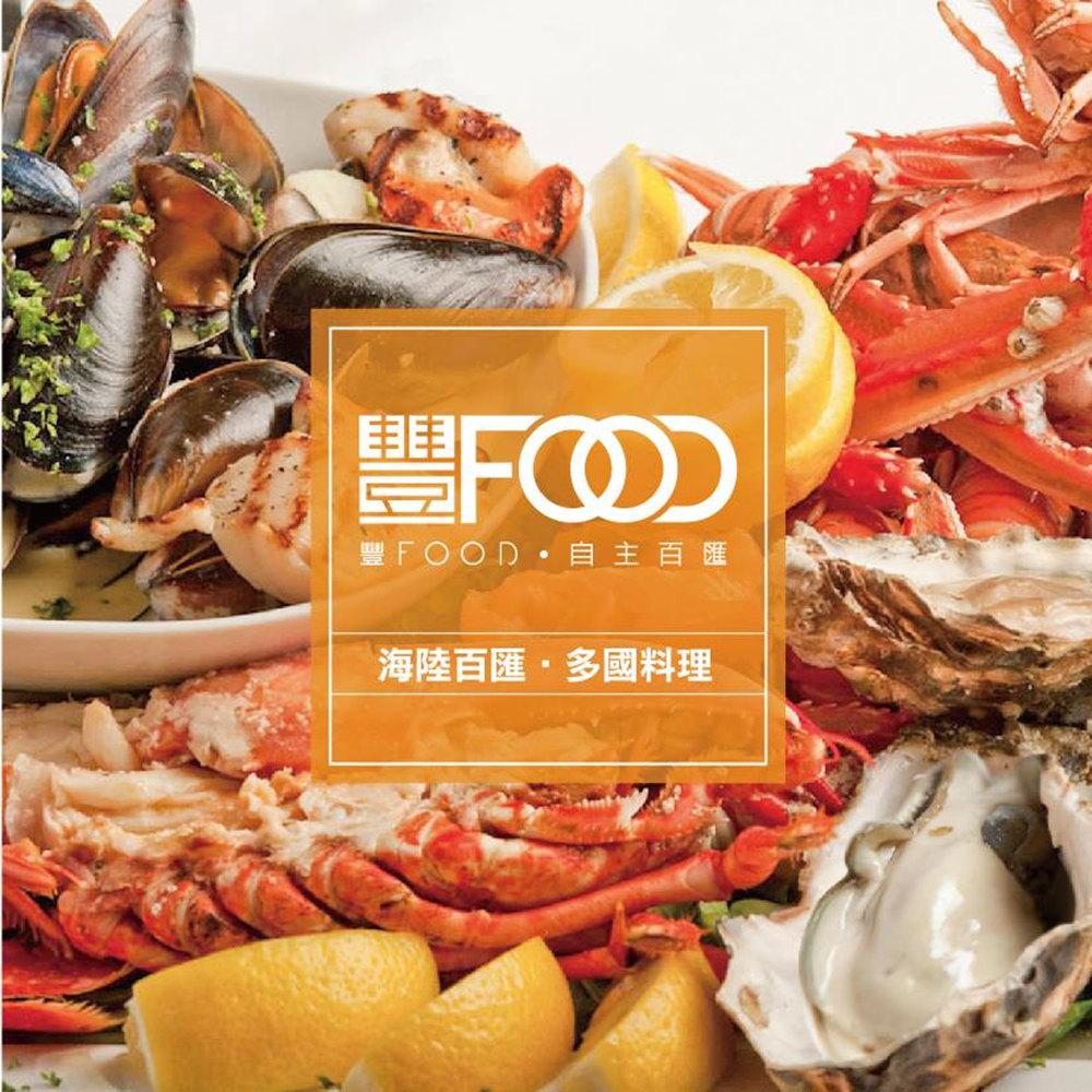 大直典華旗艦 豐FOOD 百匯平日午餐券1張 @ Y!購物