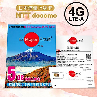 EZ Nippon日本通 5GB上網卡 (自開卡日起連續使用45日)