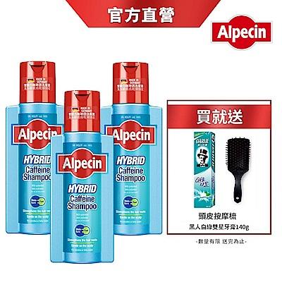 Alpecin 雙動力咖啡因洗髮露 250ml(3入組)