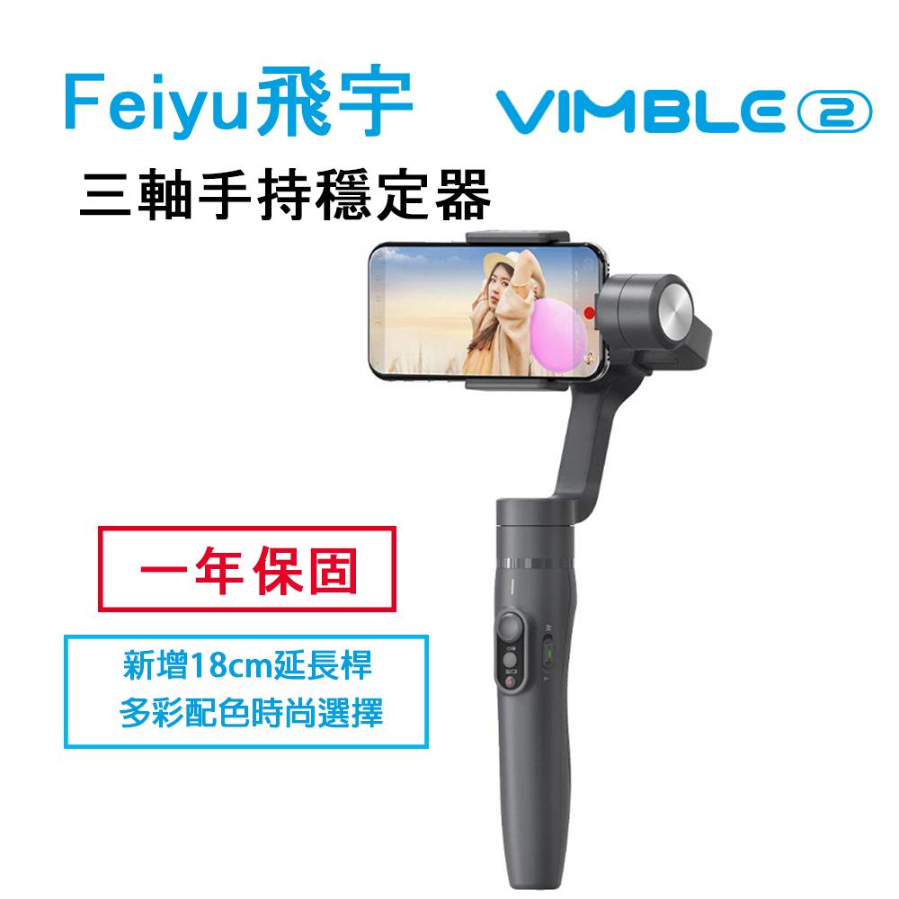 飛宇Feiyu VIMBLE2 三軸穩定器 -手機用