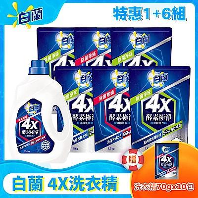 白蘭 4X酵素洗衣精1+6組 贈4X洗衣精體驗組(70gx10包)