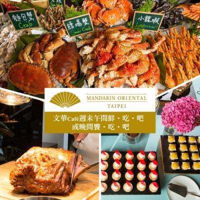 台北文華東方酒店 文華Cafe晚間自助式饗吃吧及週末午間半自助式鮮吃吧