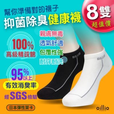 [時時樂限定] oillio歐洲貴族 超值8雙組抑菌除臭襪/日本萊卡紗線/黑白短襪/男女適用/MIT臺灣製