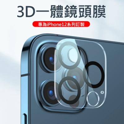 iPhone12系列鏡頭貼 後鏡頭保護貼 3D一體鏡頭鋼化玻璃膜 iPhone12/12Pro/12 Pro Max