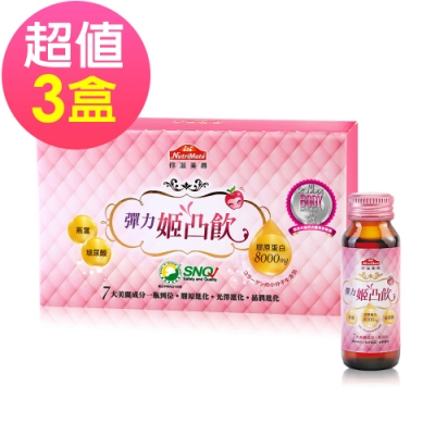 Nutrimate你滋美得-姬凸飲(燕窩配方)x3盒(10瓶/盒) 共30瓶