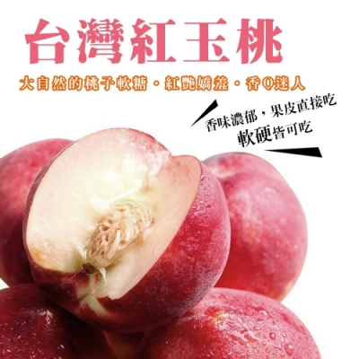 【果農直配】台灣紅玉桃3斤禮盒(中果14-18顆)